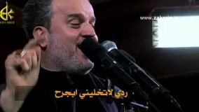 دانلود مداحی یمه الحاج باسم الکربلایی