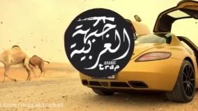 اهنگ بیس دار خفن عربی مخصوص ماشین