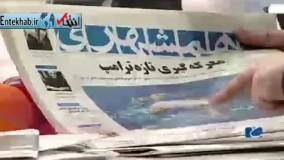 فیلم/ کنایه سنگین رشیدپور به سود سهام عدالت