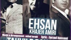 اهنگ زیبا احسان خواجه امیری : تحیول بهار