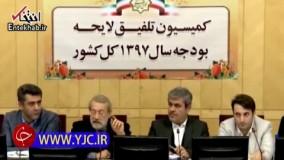 سخنان لاریجانی در کمیسیون تلفیق بودجه از حقوق و املاک نجومی