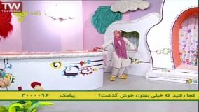 برنامه کودک ململ قسمت 20 - مل مل پشمل آبادی