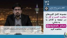 پاسخ سید حمیدرضا عظیمی به سوالات بینندگان برنامه تلویزیونی پایش پلاس