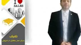 جبران عمل متقابل در فروش- دکتر احمد محمدی (آکادمی بازار)