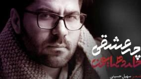 اهنگ زیبا حامد همایون : چه عشقی