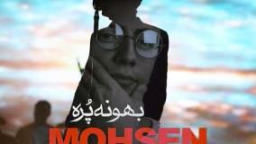 اهنگ جدید محسن ابراهیم زاده : بهونه پره