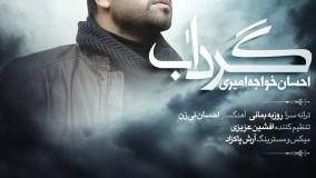 اهنگ جدید احسان خواجه امیری : گرداب