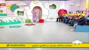 برنامه کودک ململ قسمت 58 - دانلود برنامه مل مل شبکه پویا