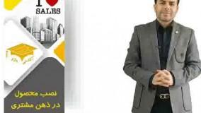 نصب محصول در ذهن مشتری – دکتر احمد محمدی