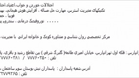 دکتر زیبا ایرانی مشاور و روان شناس کودک و خانواده