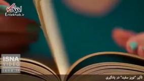 فیلم/ تاثیر «نویز سفید» در بهبود یادگیری