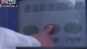 فیلم/ حمام اتوماتیک در ژاپن!