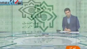 اطلاعیه وزارت اطلاعات درخصوص درگیری باتروریستها در پیرانشهر