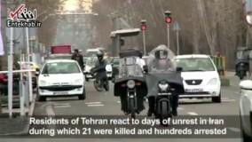 گزارش خبرگزاری فرانسه از واکنش مردم به ناآرامی های اخیر