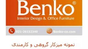 طراحی و تولید میز کار گروهی و میز کارام دی اف -مبلمان اداری بنکو-26100782
