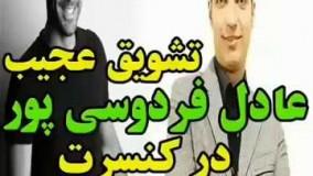 دانلود ویدئو تشویق عجیب عادل فردوسی پو در کنسرت سیروان خسروی