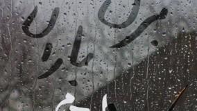 اهنگ جدید زانیار خسروی و مازیار لشنی ( گروه ایهام ) : بزن باران