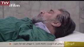 دانلود سریال ایرانی روزگار قریب قسمت 20