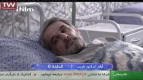 دانلود سریال ایرانی روزگار قریب قسمت 8