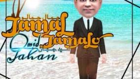 اهنگ جدید و شاد امید جهان : جمال جمالو