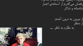 دانلود شعر در آستانه از احمد شاملو  - همراه با متن شعر