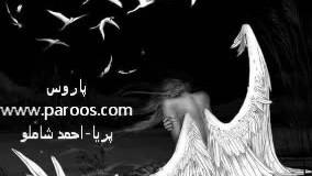 دانلود دکلمه شعر عاشقانه پریا با صدای احمد شاملو