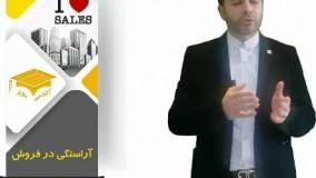 نقش آراستگی در رونق بازاریابی و فروش- احمد محمدی (آکادمی بازار)