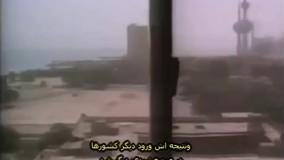 دانلود مستند جنگ ایران و عراق قسمت اول