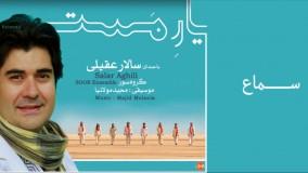 دانلود آهنگ  سماع - غزل مولانا از سالار عقیلی