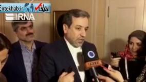 فیلم/ شوخی ظریف با عراقچی در ميانه مصاحبه: نان مارا کساد نکن!