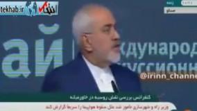 فیلم/ ظریف: نباید امنیت دیگران را فدای امنیت خود کنیم
