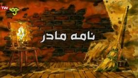 انیمه بینوایان دختری به نام کوزت قسمت 4 با دوبله فارسی