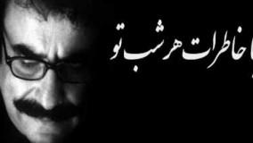 دانلود آهنگ روز و شب علیرضا افتخاری