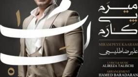 اهنگ جدید علیرضا طلیسچی : میرم پی کارم