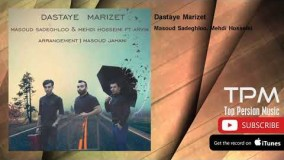 Masoud Sadeghloo, Mehdi Hosseini - Dastaye Marizet(مسعود صادقلو و مهدی حسینی - دستای مریضت)