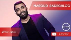 دانلود 10 آهنگ برتر مسعود صادقلو