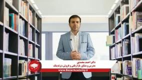رژیمهای کنترل حواس – احمد محمدی (آکادمی بازار)