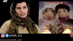 گزارش هفت  از عروسک گردان کلاه قرمزی  دنیا فنی زاده