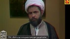 دانلود تاریخ شفاهی ایران -مصاحبه تلویزیونی شهید مفتح-صحبت های قاتل شهید مفتح