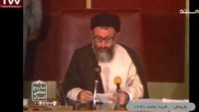 دانلود تاریخ شفاهی ایران | جلسه مجلس خبرگان قانون اساسی ۱۳۵۸