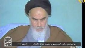 دانلود تاریخ شفاهی ایران - 375 - گزیده سه دوره مراسم تنفیذ حکم ریاست جمهوری اسلامی ایران