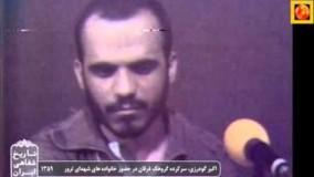 دانلود برنامه تاریخ شفاهی ایران-قسمت7- سوالات خانواده شهدای ترور از اکبر گودرزی
