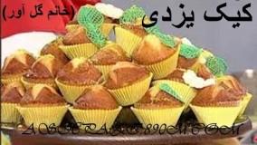 آموزش کیک یزدی حرفه ای با خانم گل آور