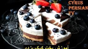 آموزش پخت کیک یزدی حرفه ای وآسان