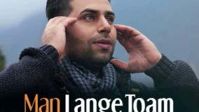 اهنگ جدید و شاد فاتح نورایی و سید جلال : من لنگ توام