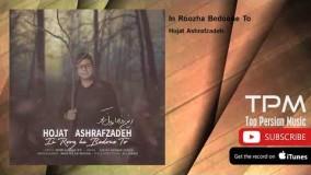 این روزها بدون تو از حجت اشرف زاده Hojat Ashrafzadeh - In Roozha Bedoone To