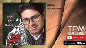 دانلود آهنگ وطنم از حجت اشرف زادهHojat Ashrafzadeh - Vatanam
