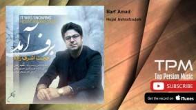 دانلود آهنگ برف آمد از حجت اشرف زادهHojat Ashrafzadeh - Barf Amad