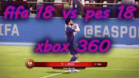 مقایسه گیمپلی دو بازی fifa 18 و pes 18 روی xbox 360