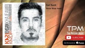 Ehsan Khaje Amiri - Kari Kardi (احسان خواجه امیری - کاری کردی)